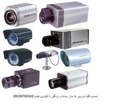 نصب و را اندازی کلیه  سیستم هایه حفاظتی و امنیتی (دوربین و دزدگیرو...) با نازل ترین قیمت.