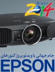 فروش ویژه ویدئوپروژکتوهای EPSON
