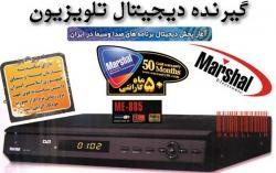 فروش عمده گیرنده دیجیتال مارشال