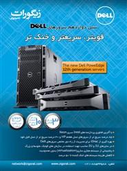 فروش سرور و تجهیزات شبکه DELL