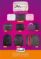 کیف و باطری لپ تاپ به قیمت پایین