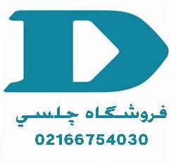 بهترین قیمت  فروش تجهیزات شبکه دی لینک- DLINK -گارانتی ایزی