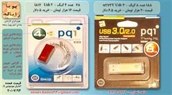 فلش PQI 4 و 8  gb