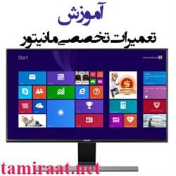 دوره آموزش تعمیرات تلویزیون سه بعدی و LCD