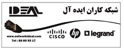 فروش تجهیزات شبکه و فیبر نوری