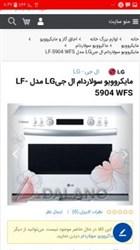 ماکروویو LG سولاردوم مدل: LF5904 - دست دوم - کارکرده
