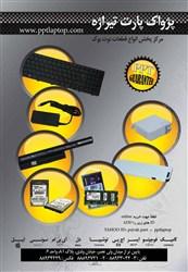 فروش ویژه انواع کیبرد لپ تاپ