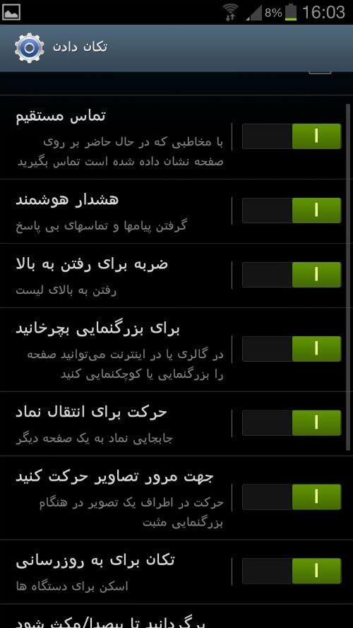 پشتیبانی از زبان فارسی تصاویر I9300 Galaxy S III