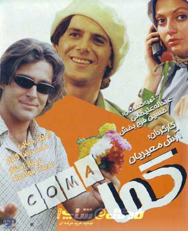 عکس محمدرضا گلزار و امین حیایی و مهناز افشار در فیلم کما