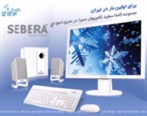 رايانه شخصی - PC sebera SNOW TOUCH