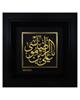- تابلو طلا کوب زرکات طرح موسی الرضا مدل F196