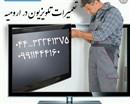 مرکز تعمیرات تخصصی تلویزیون در ارومیه