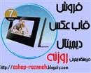 قاب عکس دیجیتال Photo frame digital