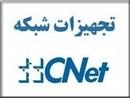تجهیزات شبکه CNet با گارانتی نوین پرداز
